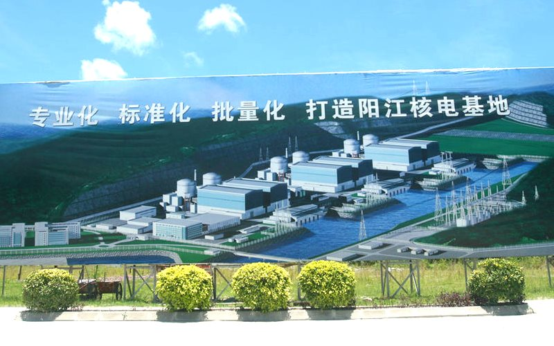 Giant poster announcing the construction of the Yangjiang nuclear complex in China. Photo: panoramio via Wikimedia (CC BY-SA).