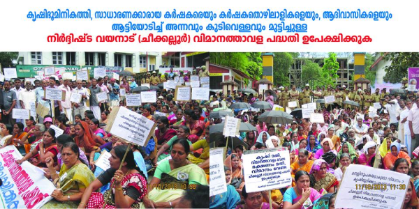 "A protest against Wayanad airport. Photo: Krishibhoomi Samrakshana Samithi. The writing translates: ""Remove the proposed Wayanad (Cheekkalloor) airport project. This project will replace the paddy fields, wiping out farmers, farm labourers, ordinary peopl"