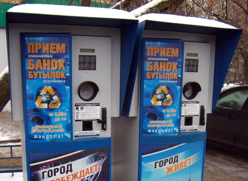 The introduction of reverse vending machines such as these in Moscow, could be the answer to Russia's recycling problem. Photo: Leksey via Wikimedia Commons (CC0)