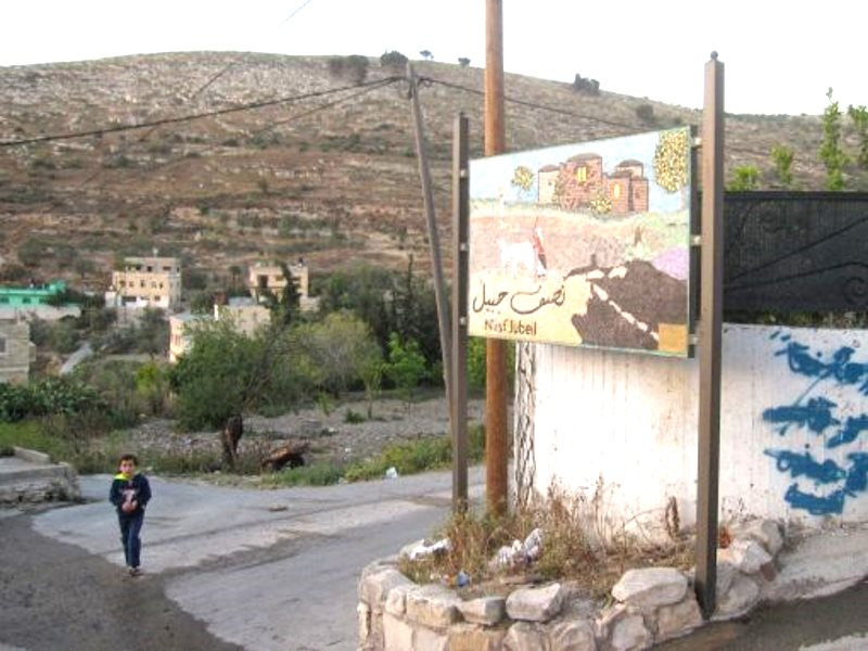 The entrance to Nisf Jubeil, home to a Cannan Fair Trade village cooperative. Photo: Jonathan Cook.