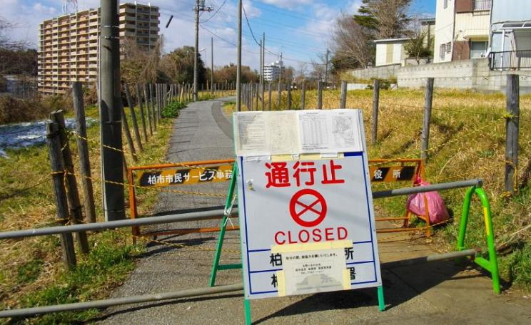 Radiation hotspot in Kashiwa following the Fukushima nuclear catastrophe. Photo: Abasaa via Wikimedia Commons (Public Domain).